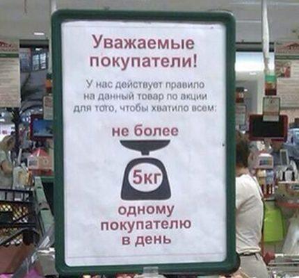 limitación de compra en rusia