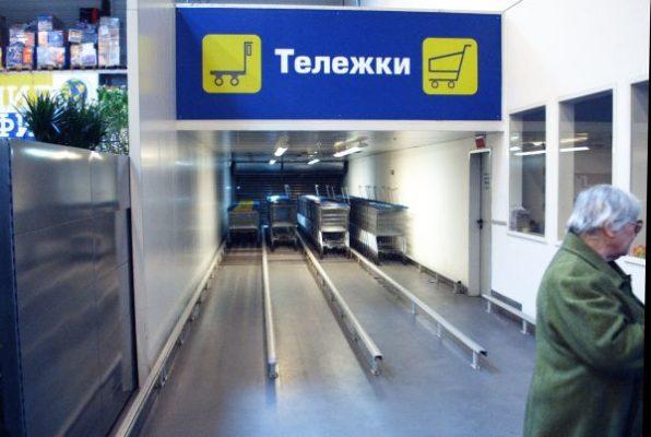 Mercado ruso (Metro)