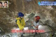 La Geoda de Pulpí protagoniza 54 minutos de programa en la televisión japonesa